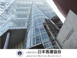 公益社団法人 日本看護協会/社内SE(インフラ・情報システム系)