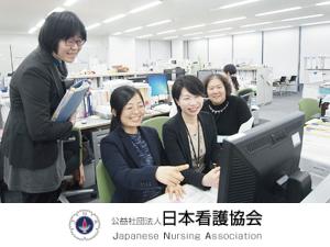 公益社団法人 日本看護協会/看護職・政策立案スタッフ(看護分野での政策提言、事業企画、会議運営、生涯学習支援 等)