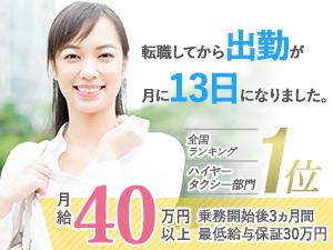日本交通横浜株式会社/ホスピタリティドライバー★時間や休みがしっかり!