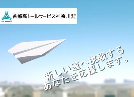 首都高トールサービス神奈川株式会社の求人情報
