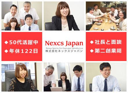 株式会社ネックスジャパン/SE/PG◆実務未経験◆第二新卒歓迎◆年休122日以上