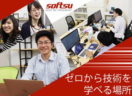 株式会社ソフツーの求人情報