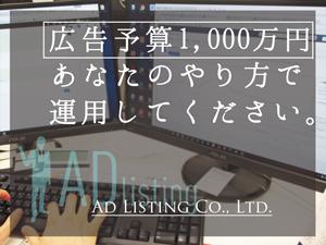株式会社Ad Listing ~アドリスティング~/◆成果が明確に分かる「WEB広告運用」◆当社サービスの要としてチャレンジ精神とやりがいを両立できます