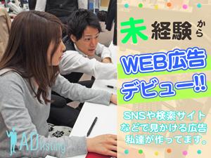株式会社Ad Listing ~アドリスティング~/◆企業に求められているスキルが身に付く◆WEB戦略を駆使した「WEB広告運用」のお仕事です。