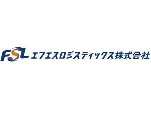 エフエスロジスティックス株式会社/事務スタッフ(総務経理)/会社をバックオフィスから支える仕事