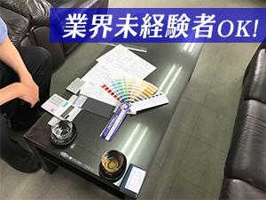 新熱電塗装工業株式会社/営業・顧客管理マネージャー ◎約9割がルート営業 ◎ノルマなし ◎営業社員全員が未経験スタート