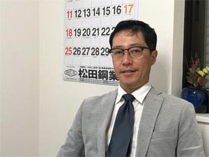 松田鋼業株式会社/未経験から始められる法人営業/充実の研修制度/業績好調の安定企業