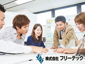 株式会社フリーテック/【制作スタッフ】(1)グラフィックデザイナー(2)DTPオペレーター