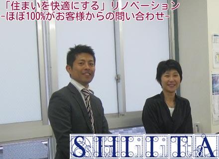 株式会社SHIITA [シータ]/住宅リノベーションのコーディネーター※お客様からの問い合わせが100%/
