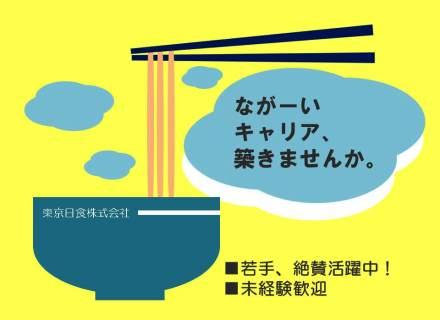 東京日食株式会社/ホール・キッチンスタッフ◆のびのび働き、ムリな残業もなし◆各種手当充実◆未経験OK