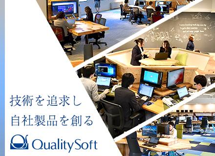 クオリティソフト株式会社/エンジニア(製品企画/開発/サポート)ITセキュリティ管理ツールのパイオニアメーカー!導入企業5万社以上