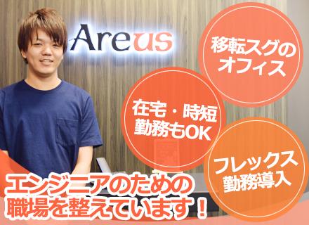 株式会社Areus/システムエンジニア/フレックスタイム&在宅・時短推奨/100%自社内開発/3年で900%成長