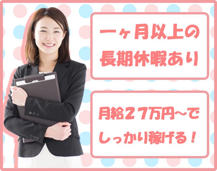 日本セルフメディカル株式会社/メディカルアドバイザー(接客・販売)/未OK/月給27.2万~/最大1ヶ月の連休
