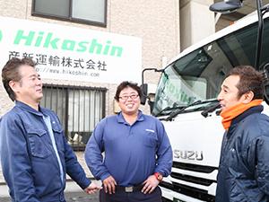彦新運輸株式会社(HIKOSHIN UNYU Co., Ltd)(市川・鹿島営業所)/未経験歓迎のドライバー(4t・大型)/ここ数年事故ゼロ/輸送先は関東圏のみ/1日2カ所/創業53年