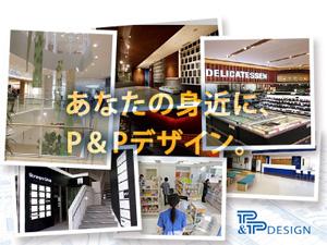 株式会社P&Pデザイン/店舗空間プロデューサー/内装や各種サインに関する提案営業からデザイン提案・施工管理までトータルに担当
