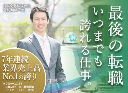 東京・日本交通株式会社/ハイグレード乗務員(VIP専属)★いつまでも誇れる仕事。/新規営業所開設