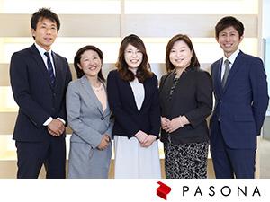 株式会社パソナ/総務事務センターのリーダー/マネジメント経験・事務経験が活かせる