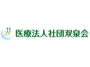 医療法人社団双泉会 いずみホームケアクリニック/事務スタッフ(在宅クリニックのドクターサポート)