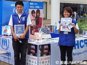 特定非営利活動法人 国連UNHCR協会/ファンドレイザー(国連UNHCR協会職員)※国際協力の経験の有無は不問、全国5エリアでの募集です!