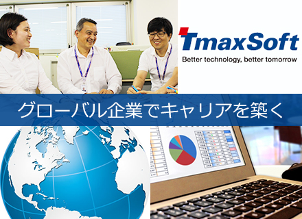 日本ティーマックスソフト株式会社/マーケティング/世界で使用される自社製品をPR/年俸800万円も可能/19ヵ国に展開するグローバル企業で活躍