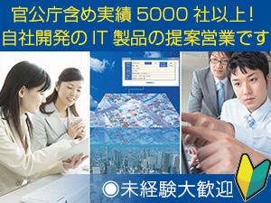 日本ソフト販売株式会社(略称NSS)/未経験歓迎のITメーカー営業/取引先は大手上場企業・官公庁が中心/残業ほぼなし