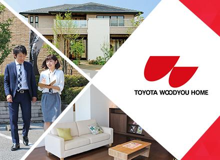 トヨタウッドユーホーム株式会社/【ハウジングアドバイザー】未経験者大歓迎/稼げる環境、結果を出せる環境があります!!