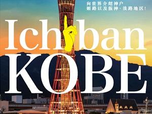 株式会社Kaya Group/Ichiban KOBE推進協議会/神戸発外国人観光客向け情報媒体「Ichiban KOBE」の観光冊子デザイナー・企画提案営業