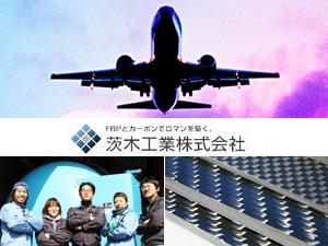茨木工業株式会社 ≪東明工業グループ≫/生産技術(航空機事業部)