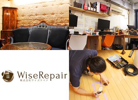 株式会社Wise Repair/【ハウスリペアスタッフ】美術・絵が得意な人あつまれ★未経験スタートOK♪