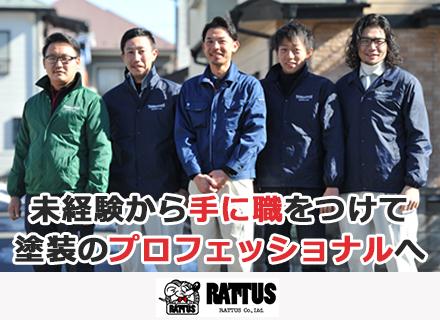 株式会社RATTUS/塗装スタッフ◆未経験・第二新卒歓迎◆面接1回◆日払い可◆随時昇給◆社宅あり!