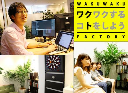株式会社ワクト/自社開発エンジニア*ワクワクを届ける自社サービスの開発!*月給50万円~*資格手当など充実