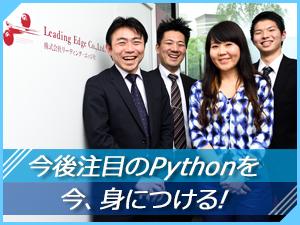 株式会社リーディング・エッジ社/注目の『Python』をいち早く身に付ける!【エンジニア】