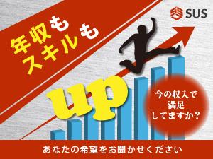 株式会社エスユーエス/ワンランクアップが実現できるITエンジニア/MAX月給50万円スタート可能!プロジェクト案件も多数!