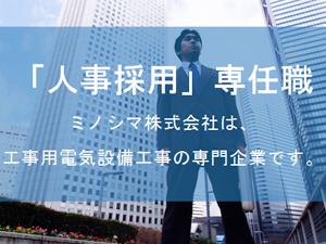 ミノシマ株式会社/人事採用職(採用専任ポジションの募集です) ◎20代・30代活躍中