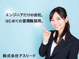 株式会社アスリード/エンジニアだけの会社が初めて募集する営業職(転勤なし/年間休日120日以上/女性活躍中)