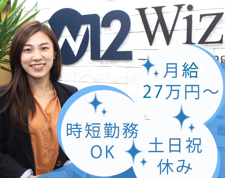 株式会社Wiz(ワイズ)/人事スタッフ◆未経験大募集!◆事業拡大に伴い全拠点で大募集!