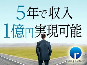 株式会社ライジングパートナー/年収2000万円可能/20・30代活躍中/11:30勤務開始/自社開発マンションの提案営業