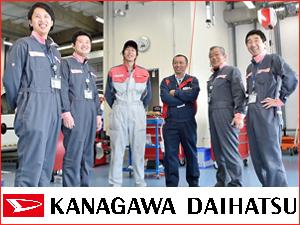 神奈川ダイハツ販売株式会社の求人情報