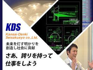 株式会社 関西電器製作所/【年間休日122日】主にLEDを使った照明器具の企画・デザイン・設計・開発をワンストップで行います
