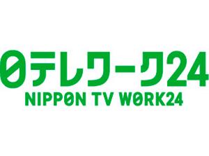 株式会社 日本テレビワーク24【日本テレビグループ】/日本テレビの配車業務(車両手配・管理)