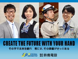 株式会社 鈴鹿電設/【年間休日112日】総務部経理課(主任クラス)グループ企業の経理業務も行います