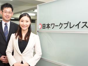 株式会社日本ワークプレイス/月給30万円スタートの法人営業/月給28万円スタートの採用コーディネーター/両職種とも未経験歓迎