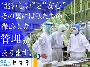 株式会社ヤマヲ Yamawo Co., Ltd./【食品工場経験者募集】コンビニを彩る麺商品、安心して手に取れるのはあなたのおかげ/品質・製造管理