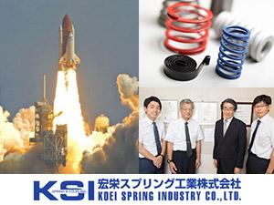 宏栄スプリング工業株式会社(Koei Spring Industry Co.,Ltd)/世界中で利用されている「ばね」専門メーカーの新規開拓営業
