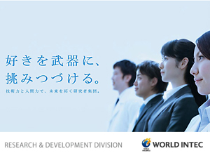 株式会社ワールドインテック R&D事業部/製薬企業を支える!医薬品臨床開発(モニター)
