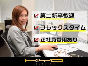 KIYOラーニング株式会社の求人情報