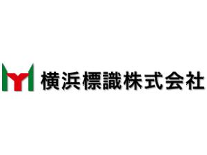 横浜標識株式会社の求人情報