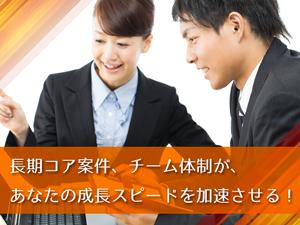 株式会社シー・エル・エス(ヒューマンクリエイションホールディングス グループ)の求人情報