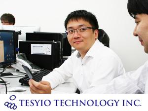 株式会社テシオテクノロジ/自社内開発100%の環境で業務系システム・アプリ開発を手掛けるITエンジニア(SE・プログラマー)
