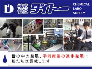 株式会社ダイトー/日本の未来、世界の未来を担う研究者に、研究開発用の試薬、機器などを提供する営業スタッフ